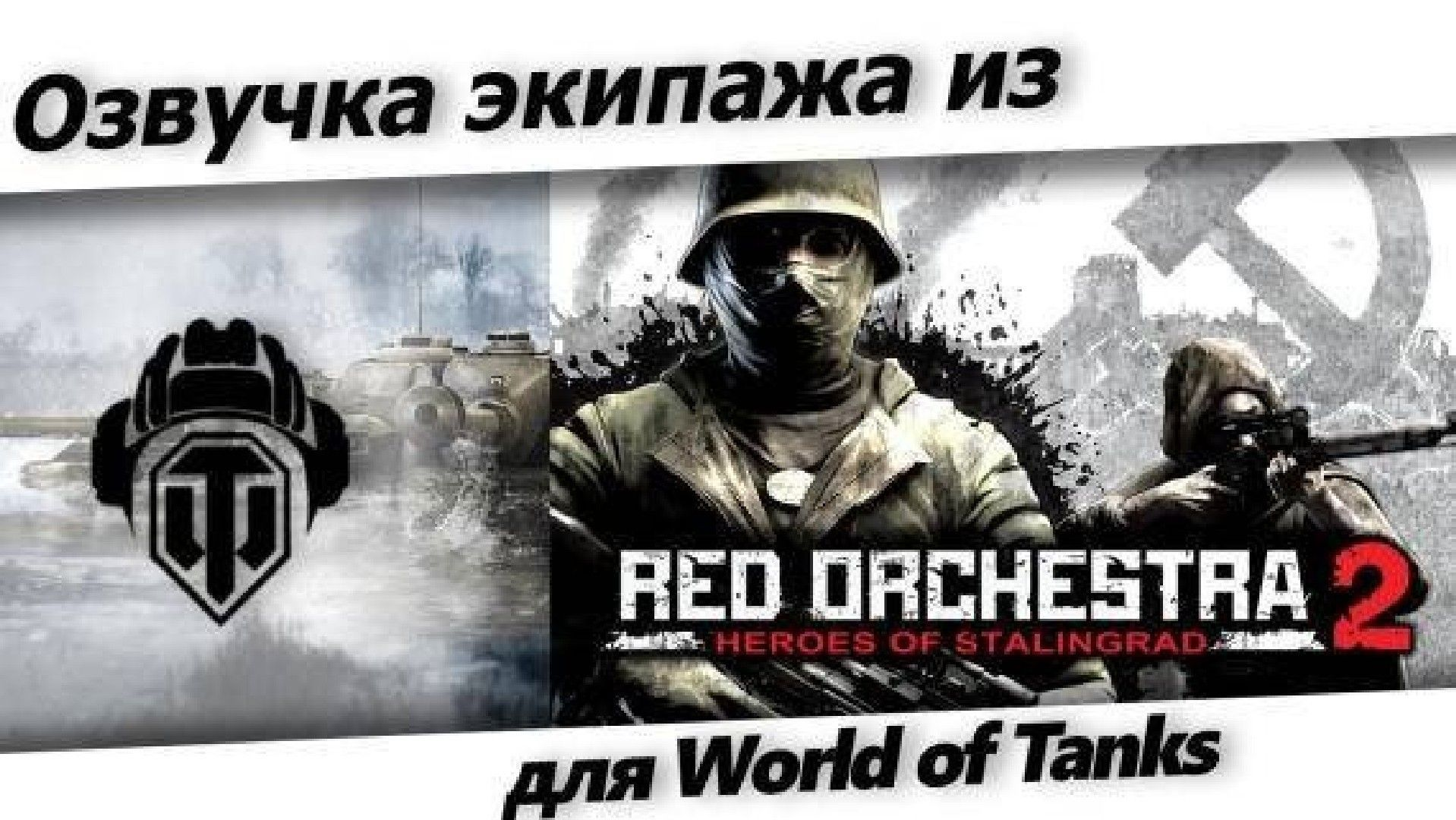 скачать немецкую озвучку для world of tanks Red Orchestra