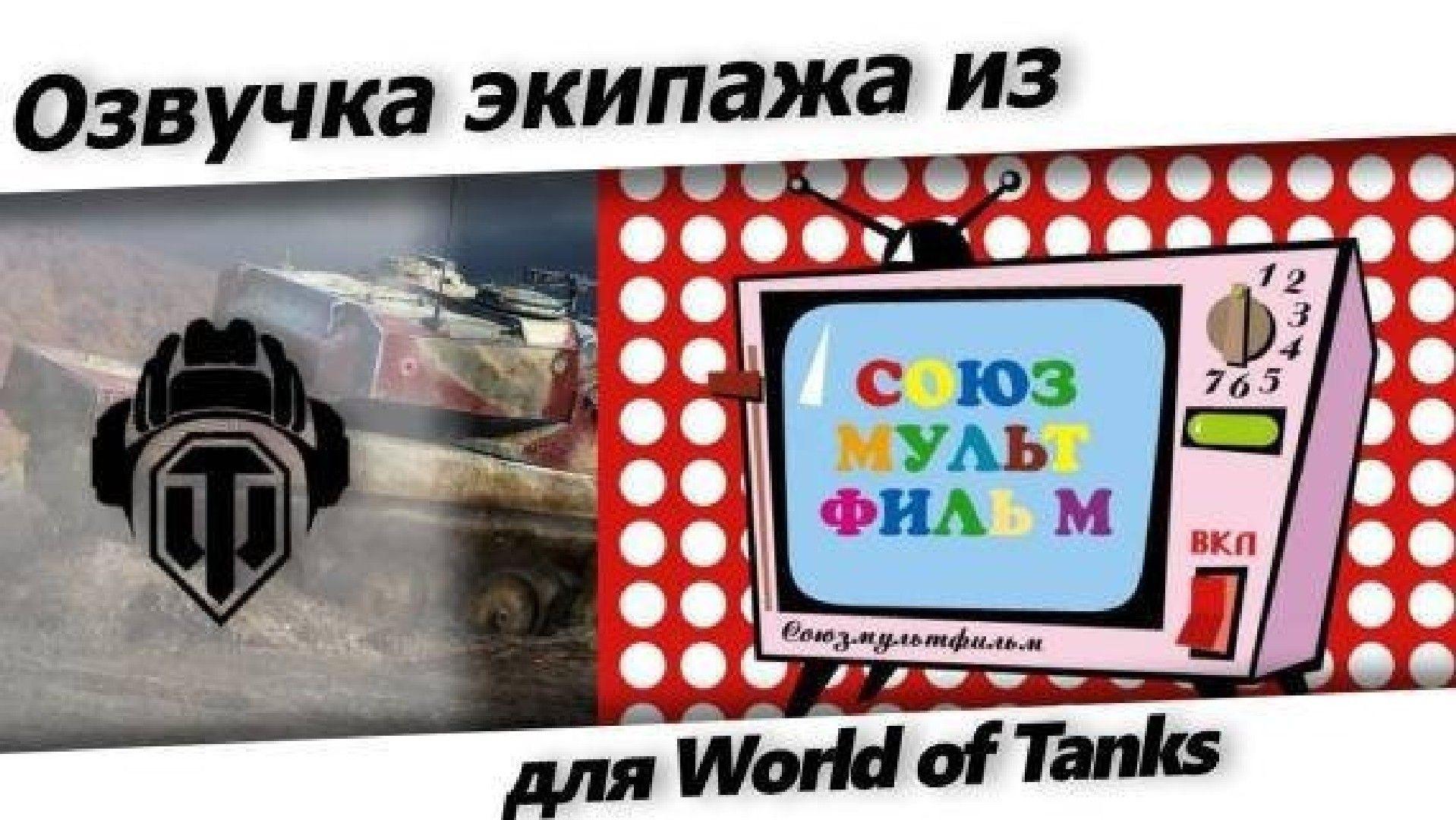 Озвучка из советских мультфильмов для World of tanks.