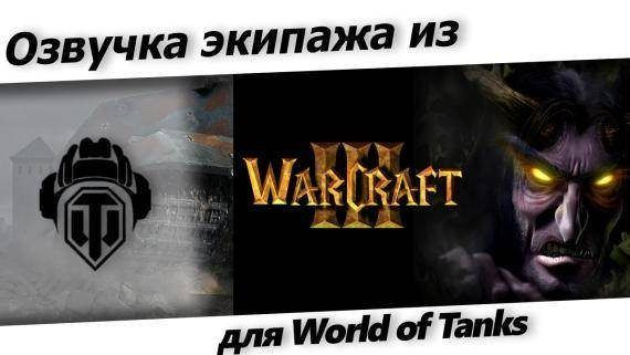Озвучка экипажа Warcraft III для World of Tanks