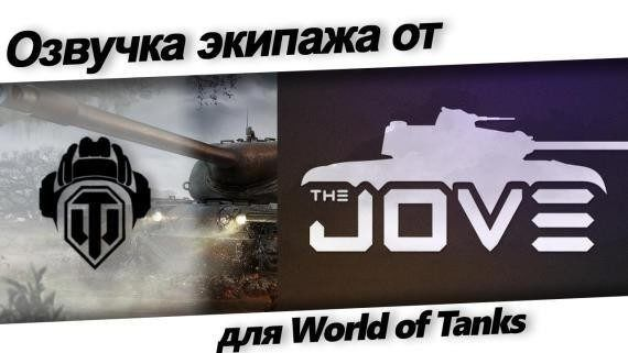 Озвучка экипажа от Джова для World of Tanks