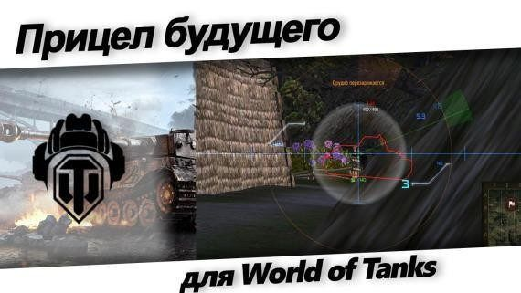 Прицел Будущего для World of Tanks