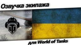 украинская озвучка экипажа для world of tanks (новые голоса) скачать