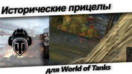 Скачать Исторические прицелы для World of Tanks.