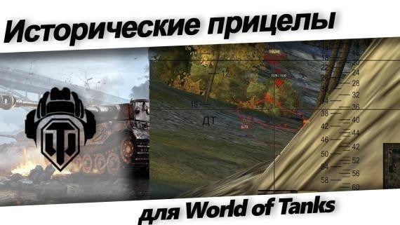 Исторические прицелы для World of Tanks