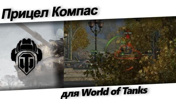 Прицел Компас для World of Tanks