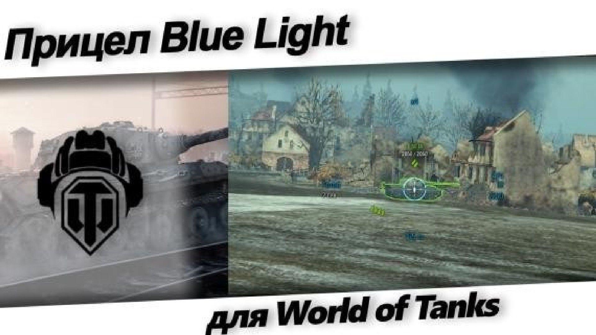 Голубой прицел WoT. Прицел blue light