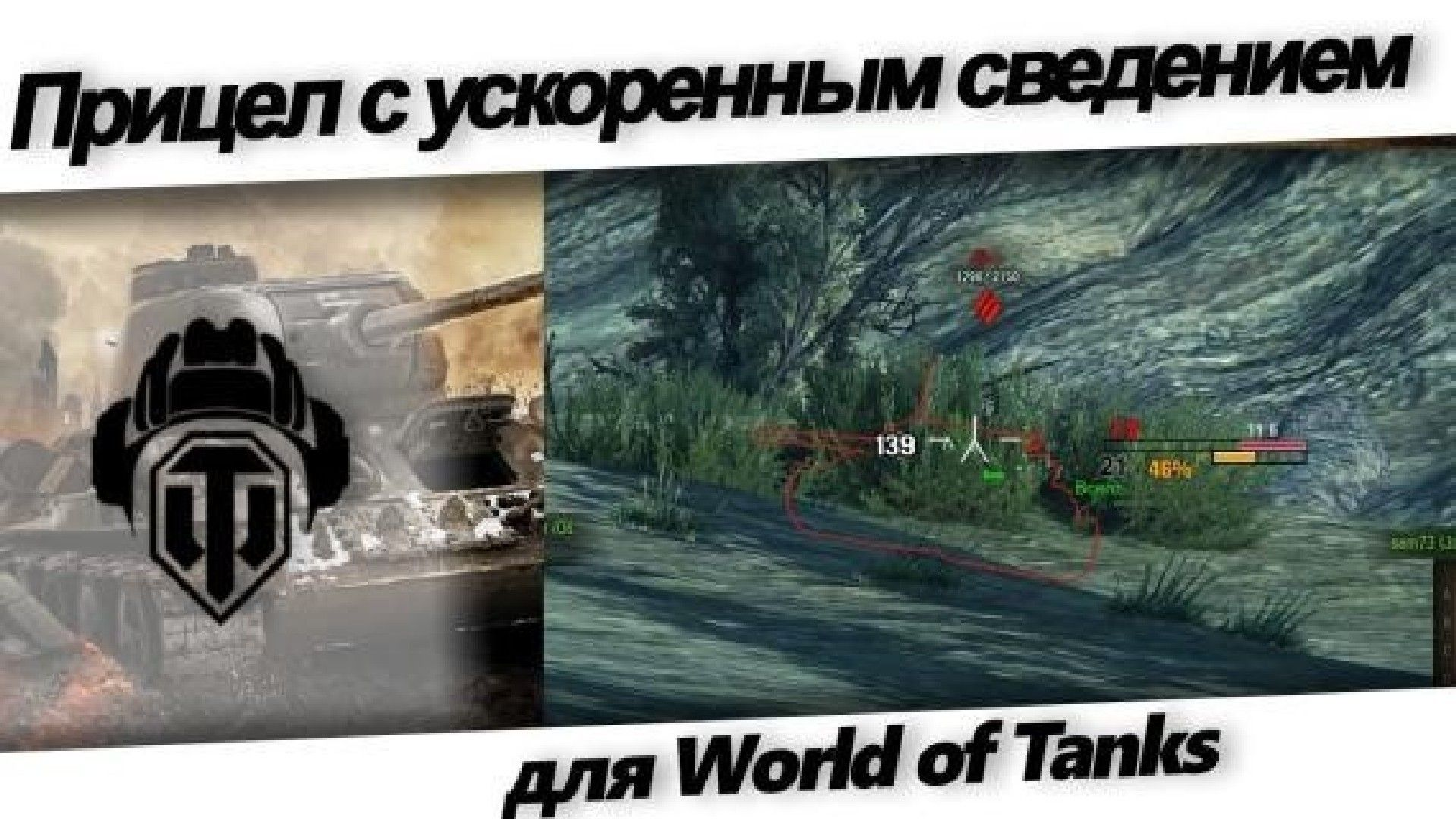 ускоренное сведение world of tanks.