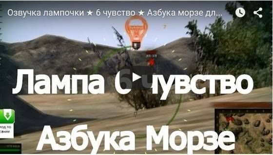 Лампа 6 чувства с озвучкой Азбука Морзе для World of Tanks