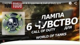 Lampa  chuvstva s ozvuchkoy Call of Duty