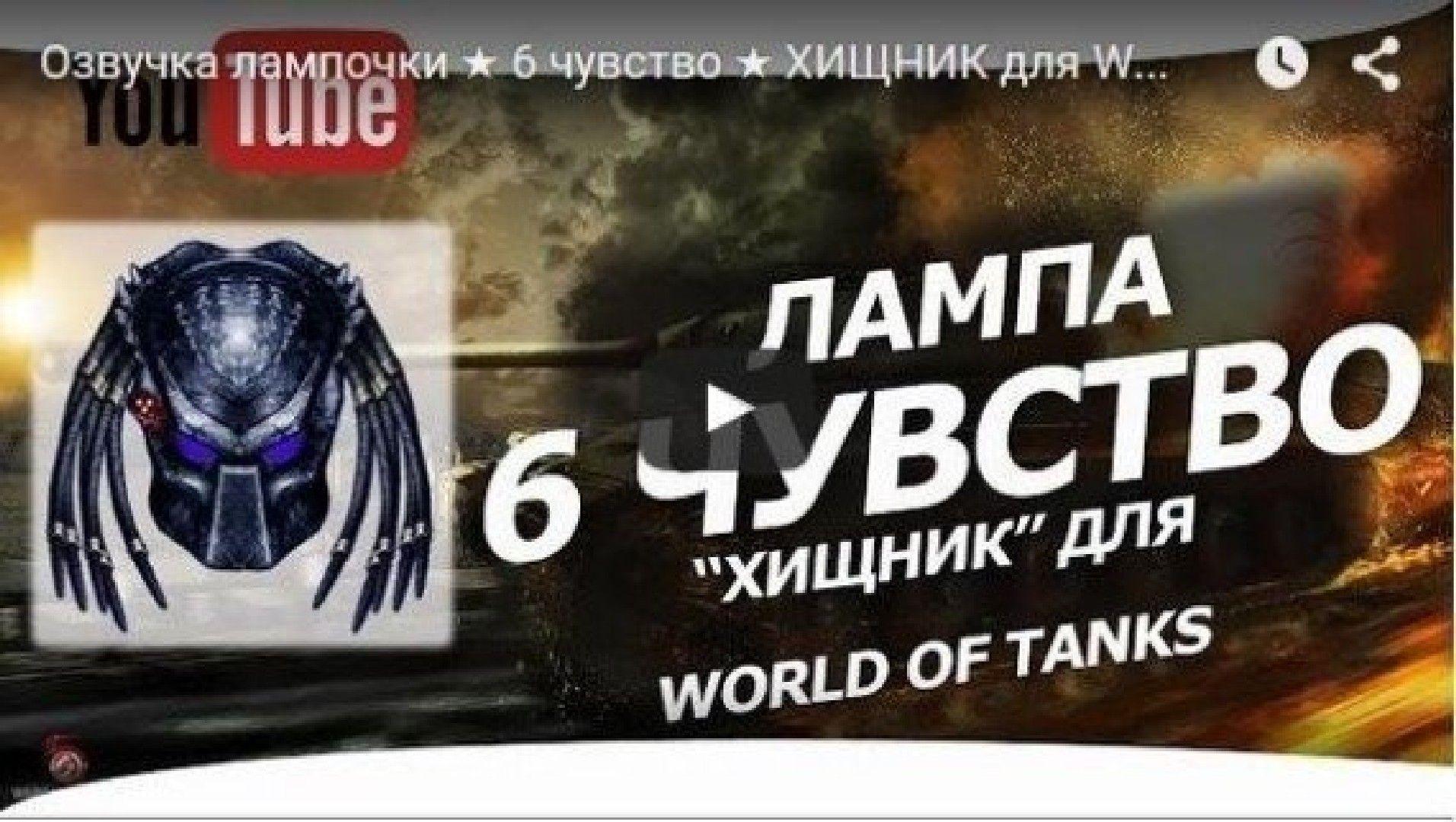 лампа озвучка хищника world of tanks