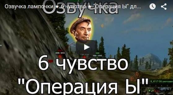 Лампа 6 чувства с озвучкой из фильма Операция Ы для World of Tanks