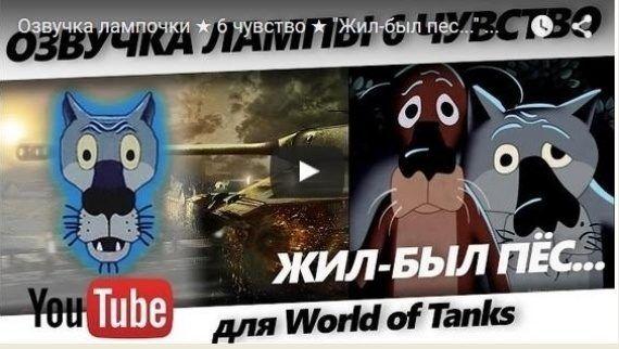 Лампа 6 чувства с озвучкой из мультфильма Жил был пёс для World of Tanks