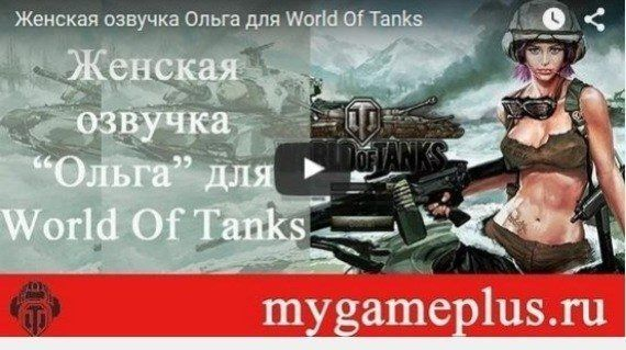 Женская озвучка Ольга для World of Tanks