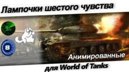 Анимированная лампа 6 чувства для World of Tanks