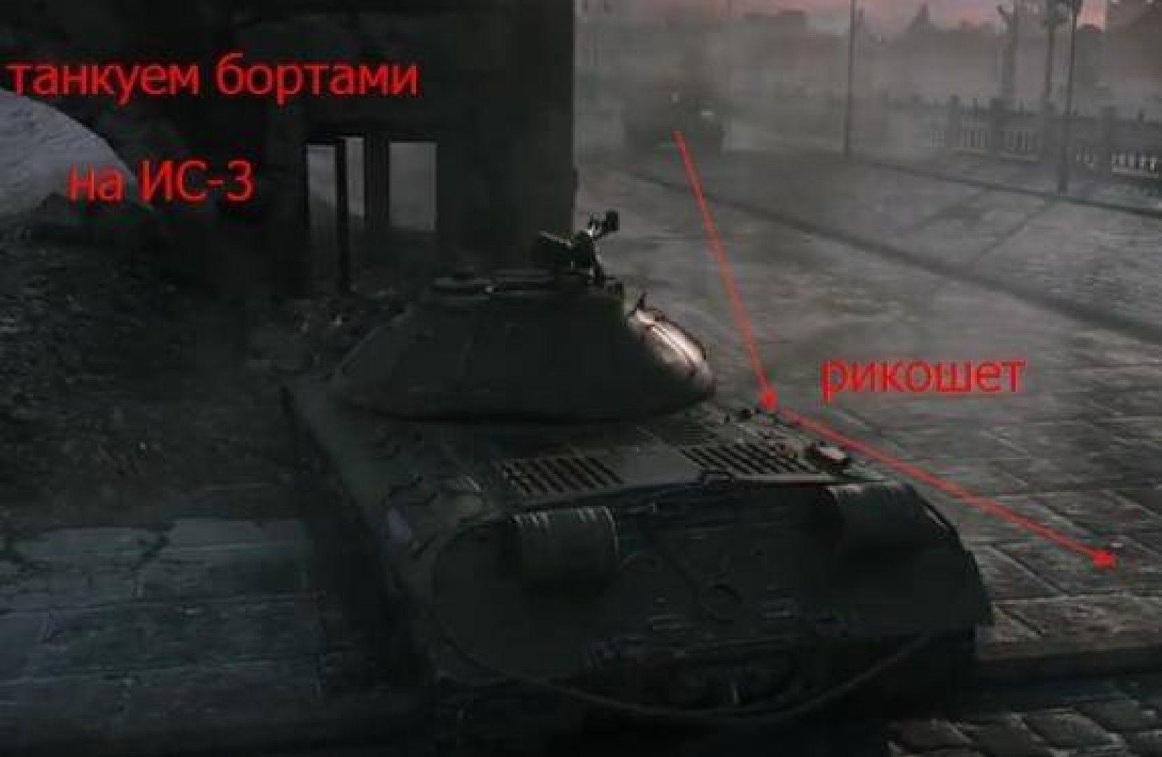 Гайд по ИС-3