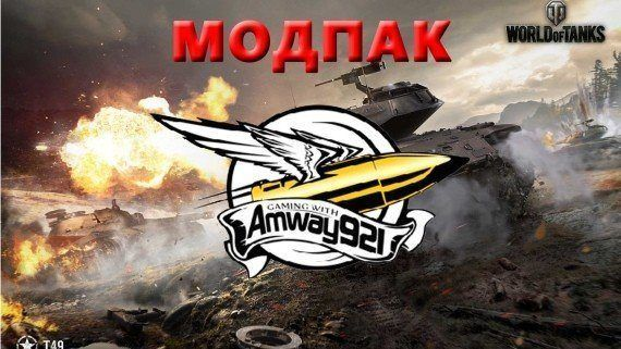 Модпак Amway921 для World of Tanks