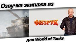 Озвучка Физрук для World of Tanks