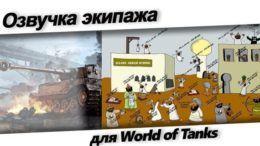 Озвучка Аллах Акбар для World of Tanks