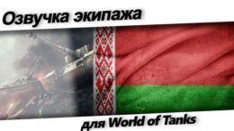 национальная белорусская озвучка для world of tanks.