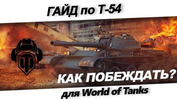 Гайд по Т-54