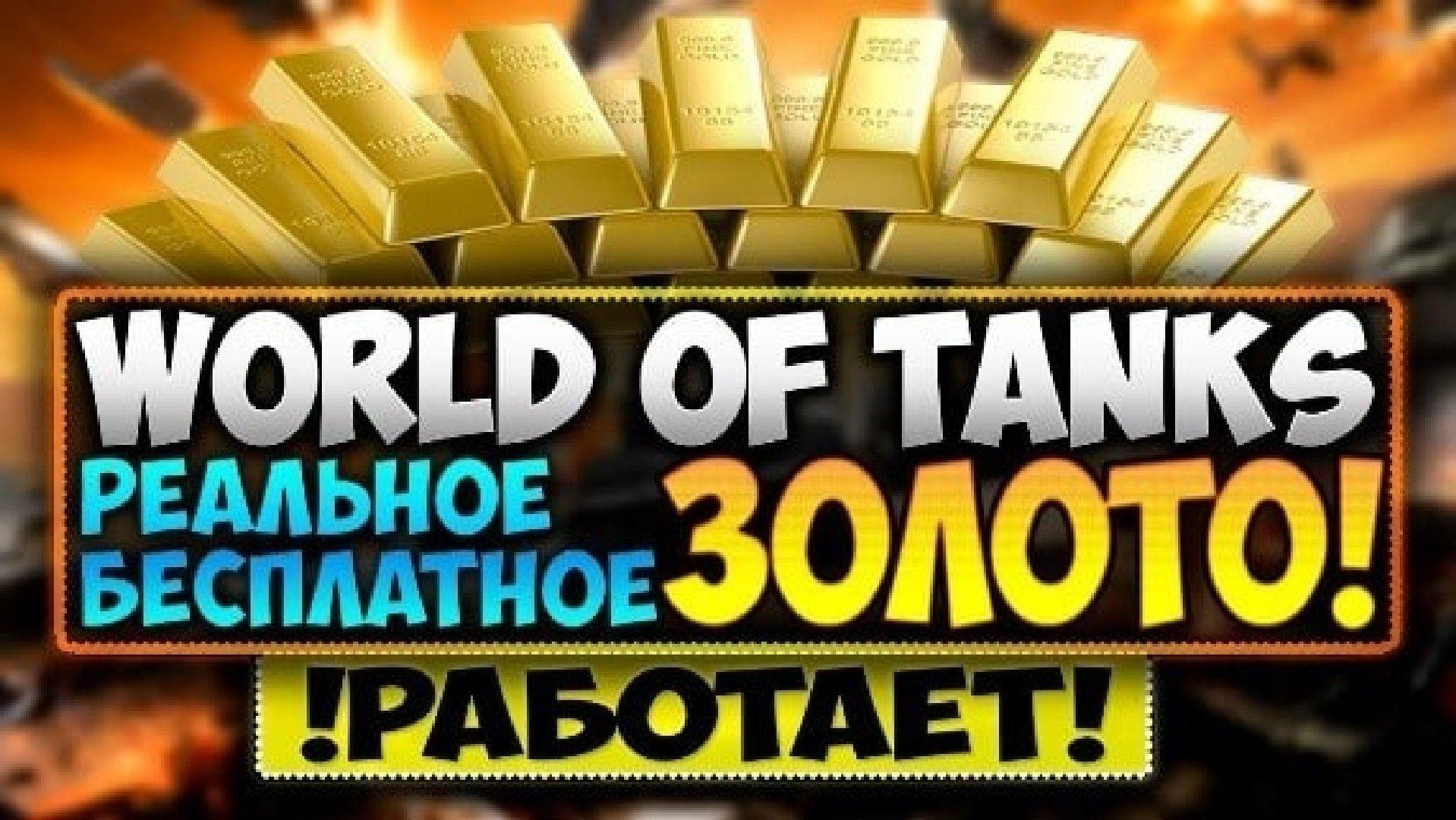 золото бесплатно wot
