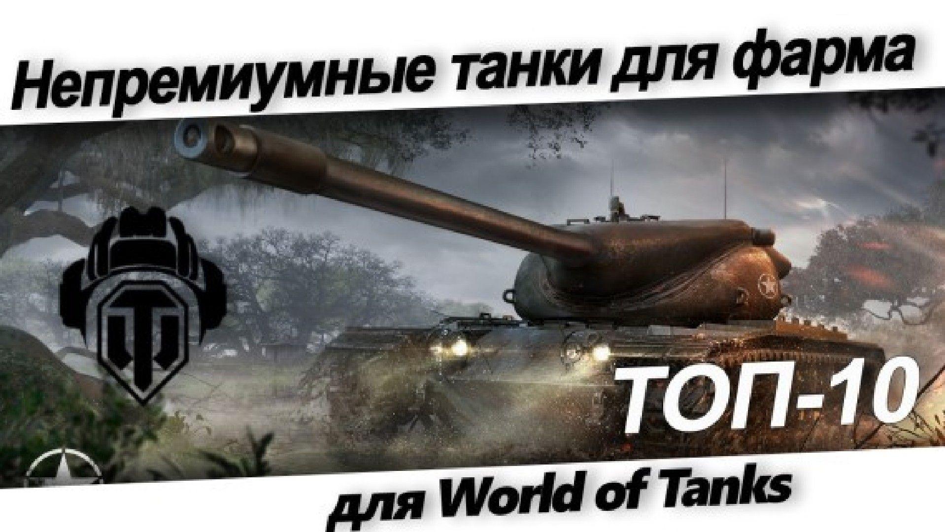 Непремиyмные танки для фарма