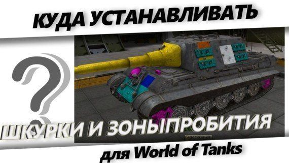 Куда и как устанавливать шкурки и зоны пробития для World of Tanks (видео)