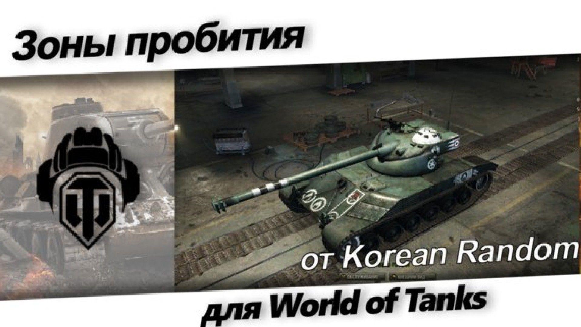 Контурные зоны пробития от Korean Random 1