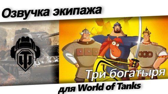 "Озвучка из м/ф ""Три богатыря"" для World of Tanks"