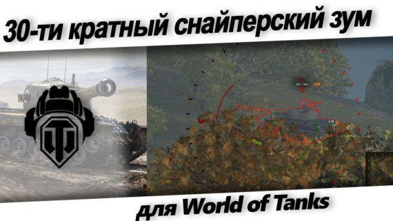 30-кратный снайперский зум мод для прицела для World of Tanks