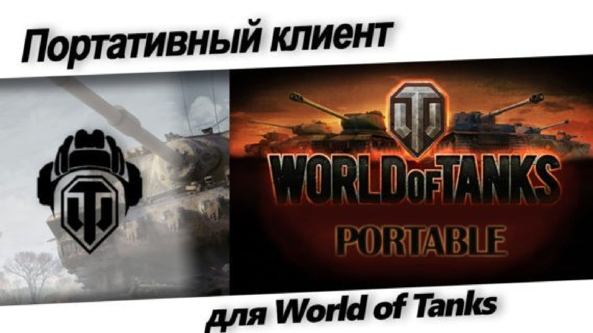 World of Tanks Portable client