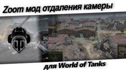 zoom мод максимальное отдаления камеры для world of tanks скачать.