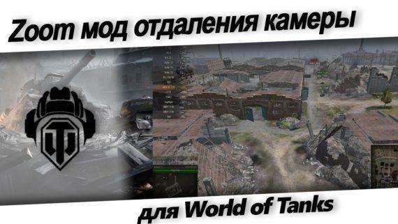 ZOOM мод (максимальное отдаление камеры) для World of Tanks