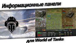 информационная панель текущей цели для world of tank.