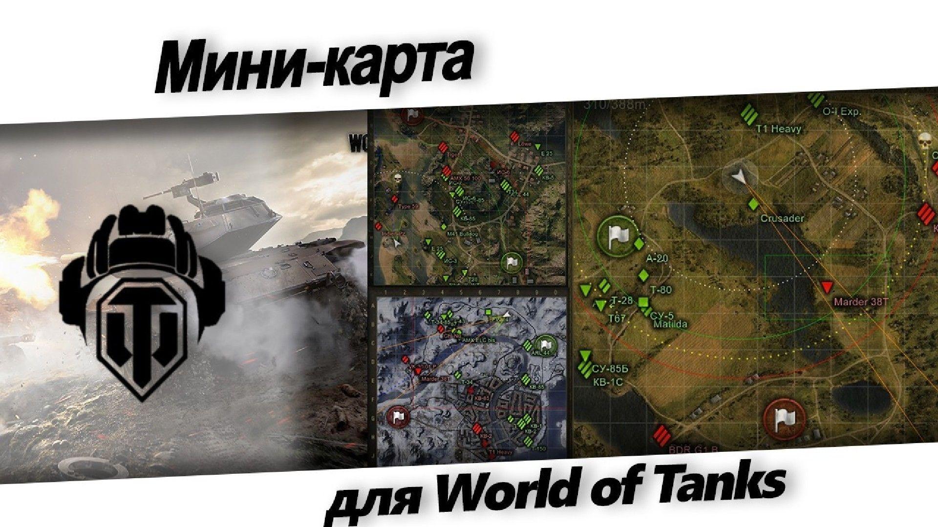 мини карта wot без XVM