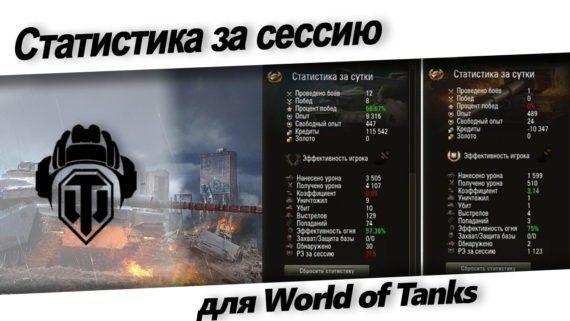 Статистика за сессию World of Tanks