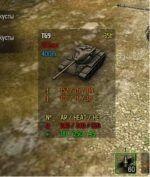 Информационная панель текущей цели для World of Tanks