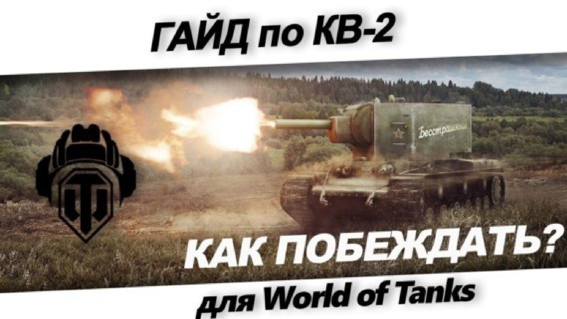 Гайд по КВ-2