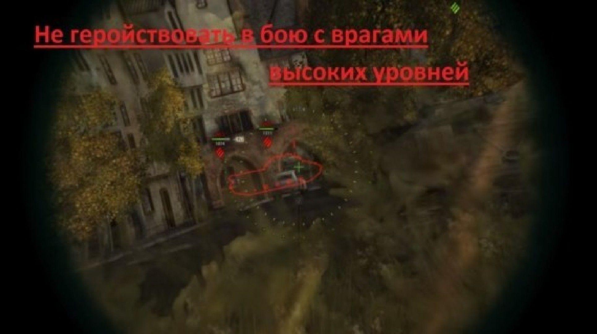 Прикрывайтесь союзными тяжёлыми танками