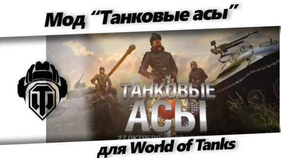 Мод рейтинга  Танковые асы для World of Tanks
