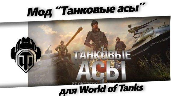 Mod Tankovyie asyi