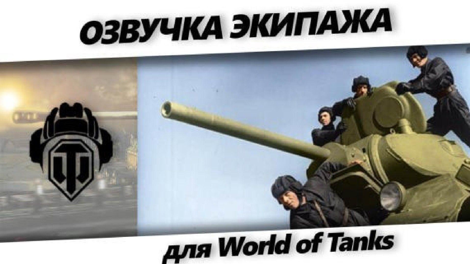 OZVUCHKA EKIPAZHA World of Tanks