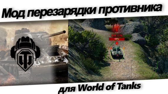 Taymer perezaryadki orudiya nad tankom protivnika