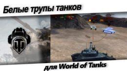 белые трупы танков world of tanks.