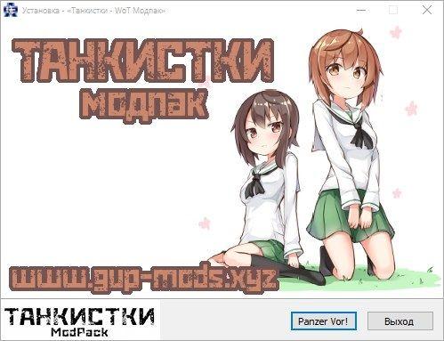 Girls und Panzer WoT ModPack
