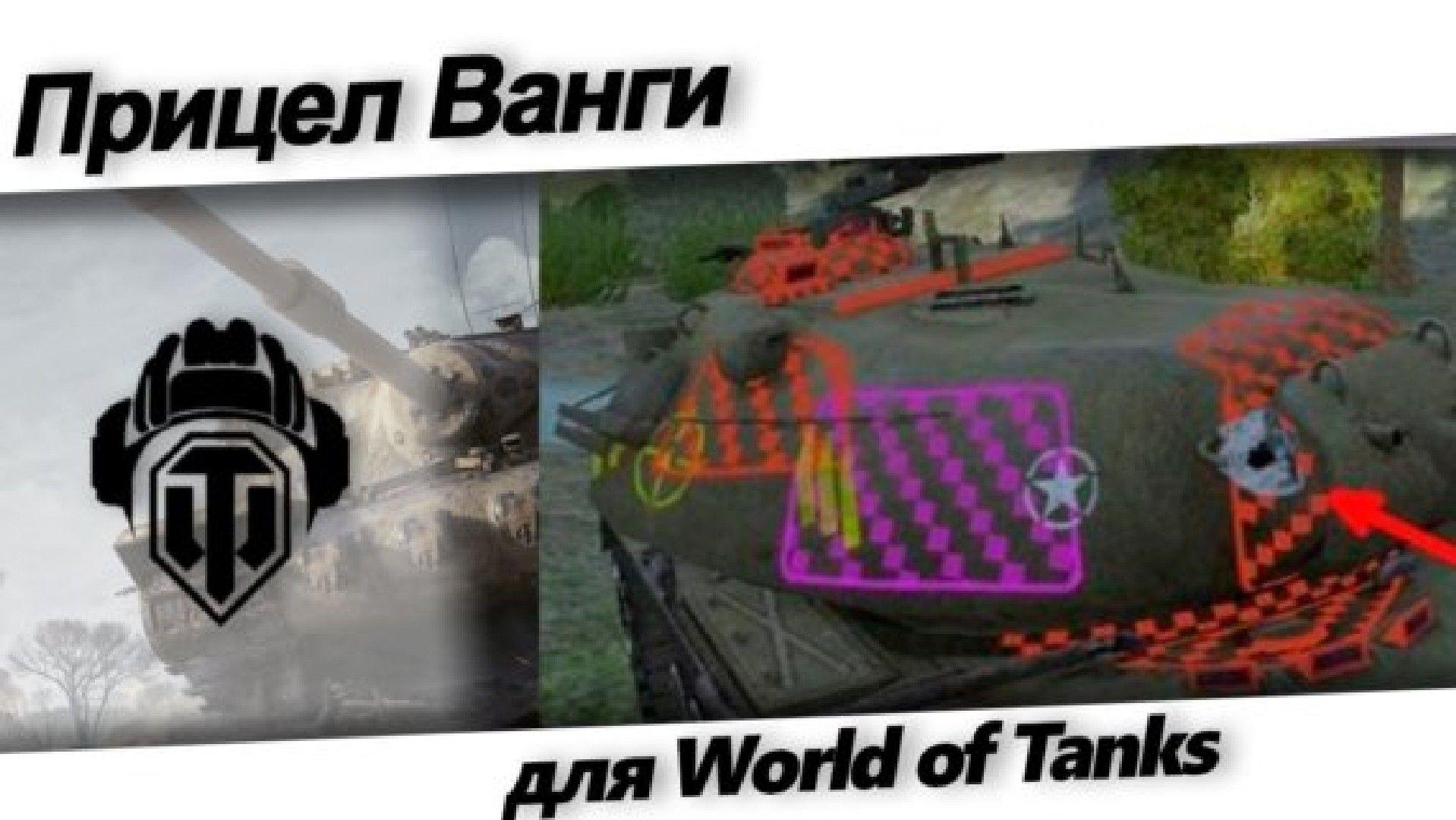 скачать прицел ванги для world of tanks.