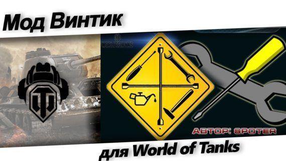 Мод Винтик — быстрый ремонт и лечение экипажа WoT