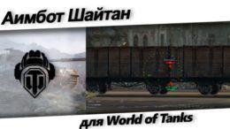 Pritsel aimbot SHaytan