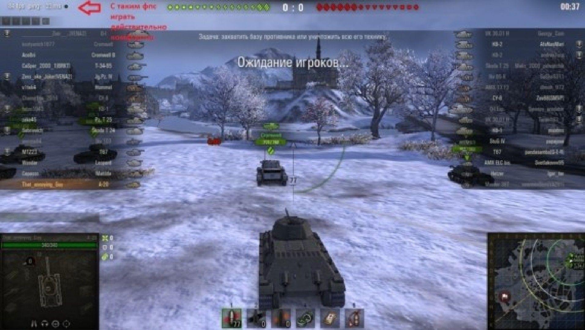 Как поднять FPS в World of Tanks
