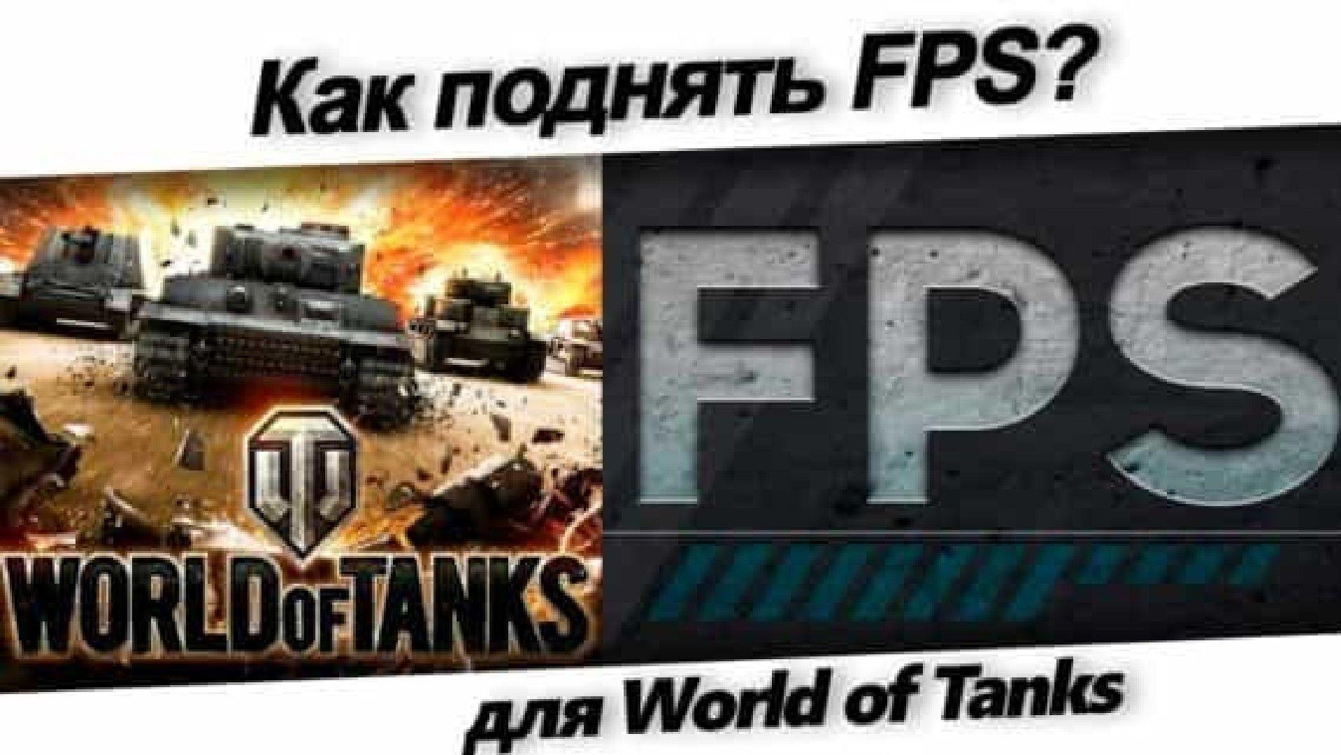 Как увеличить FPS в World of Tanks